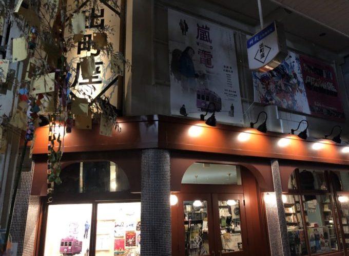京都にあるミニシアター/出町座のアクセス・映画館情報