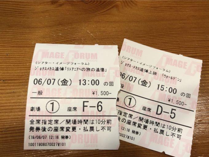 東京都渋谷区のミニシアター/イメージフォーラムのアクセス・映画館情報