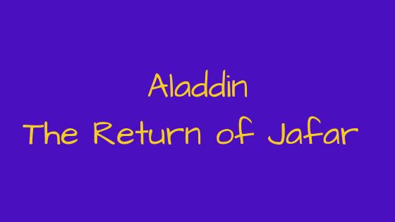 つまらない?『アラジン・ジャファーの逆襲』個人的感想&評価
