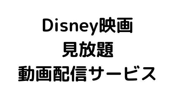 ディズニー映画が見放題なのはどのアプリ?ディズニー作品がお得に見れる・見放題の動画配信サービスまとめ