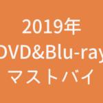 (随時更新)映画好きならこれは買い!2019年に出たDVD&ブルーレイディスクのおすすめ