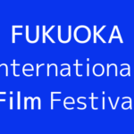 福岡国際映画祭(アジアフォーカス)ってどんなイベント?おすすめなポイント・楽しみ方を紹介