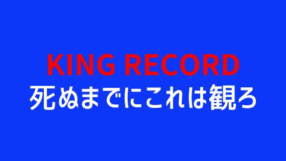 【死ぬまでにこれは観ろ!2019キング洋画170連発】キングレコードのDVDキャンペーンを攻略して映画のDVD&ブルーレイを安く購入する方法を考える