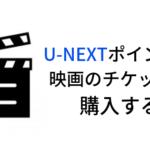 【解約後でもOK】U-NEXTポイントを有効活用して映画館のチケットを割引購入する方法