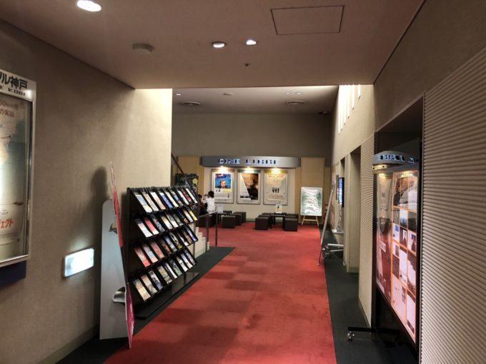 シネ・リーブル神戸 アネックス/アクセス・映画館情報|座席数多いけどどんな感じ?