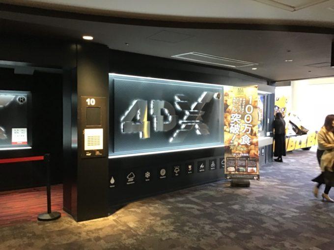 4DXで見る映画は値段相応か?評判を検証|MX4Dとの違い・注意点・感想について