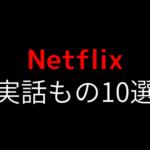 Netflixで見れる実話系映画おすすめ10!オリジナルコンテンツ&映画で面白い作品まとめ
