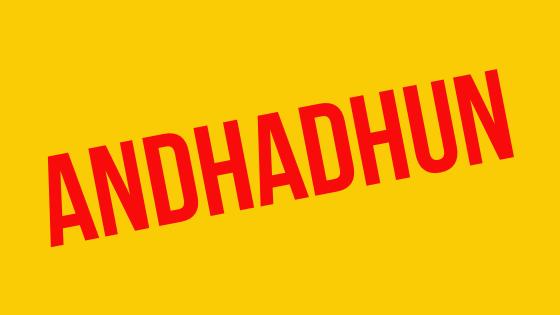 『盲目のメロディ』感想・評価|インド発、超クレイジーなサスペンスコメディの秀作!絶対に動揺してはいけない盲目のピアニスト