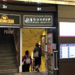 東京都新宿区新宿のミニシアター/新宿シネマカリテのアクセス・映画館情報