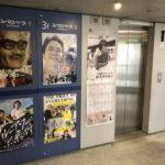 東京都渋谷区の名画座(ミニシアター)/ シネマヴェーラ渋谷のアクセス・映画館情報