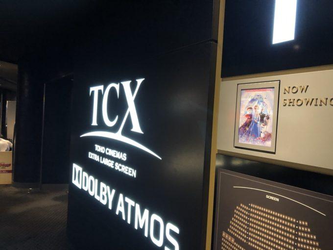 ドルビーアトモスの映画の違いって何?TCX(大スクリーン)&ドルビーアトモスで見る映画はジェネリックドルビーシネマか