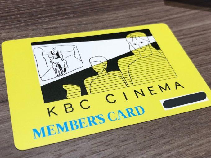 KBCシネマの新会員サービスがお得。福岡で映画を安く見る方法