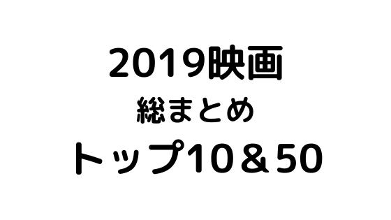 2019年映画のおすすめベストテンとランキング50|2019年映画を振り返る
