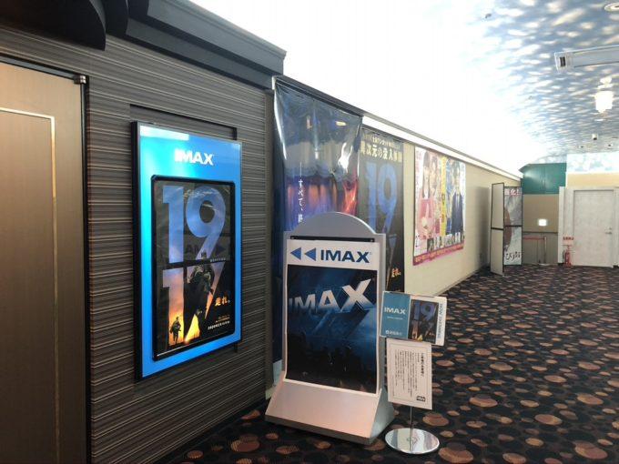【映画館リンク集】現時点日本にあるIMAX(レーザー)&ドルビーシネマの映画館リスト