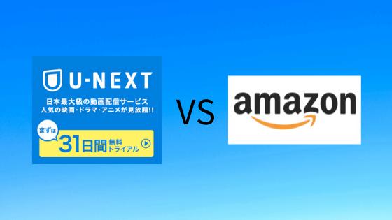 U-NEXTとAmazonプライムを徹底比較|どっちがおすすめ?映画好きが解説します。