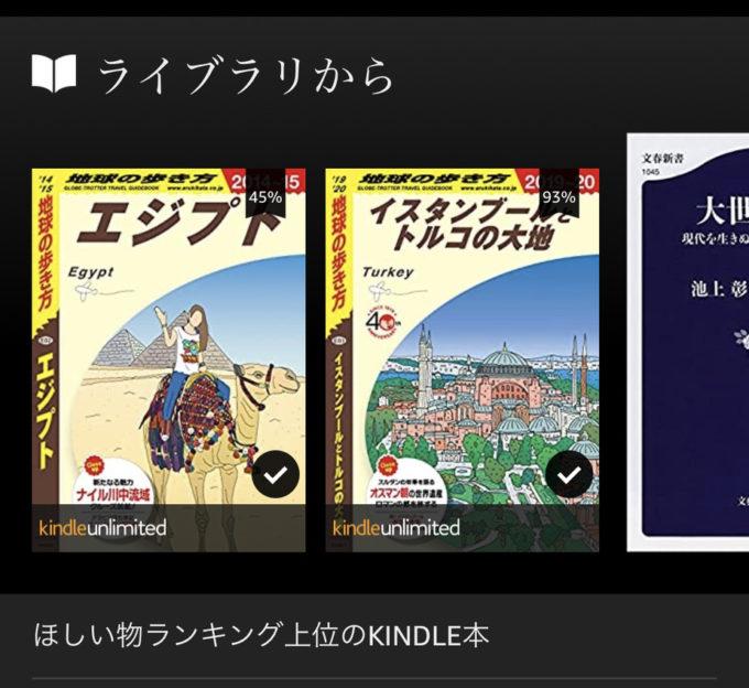 【5月末まで】地球の歩き方をKindle Unlimited で読んで世界史地理を勉強しよう|学び直しにおすすめな3つの理由