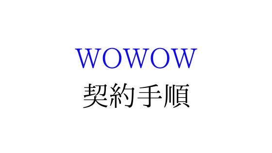 【WOWOWを見るには】入る方法を解説|契約の仕方・ネット申し込みの流れ・注意点を解説|ケーブルテレビじゃなくても加入できます。