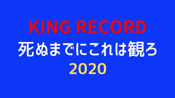 【2020年版】死ぬまでにこれは観ろ!注目タイトルまとめ