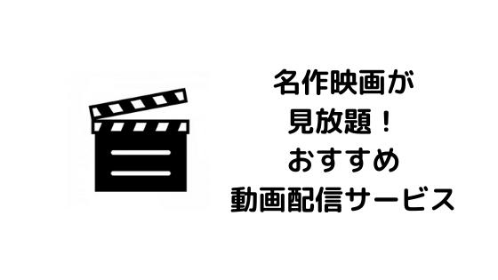 【古い映画】名作映画が見放題の動画配信サービス4選