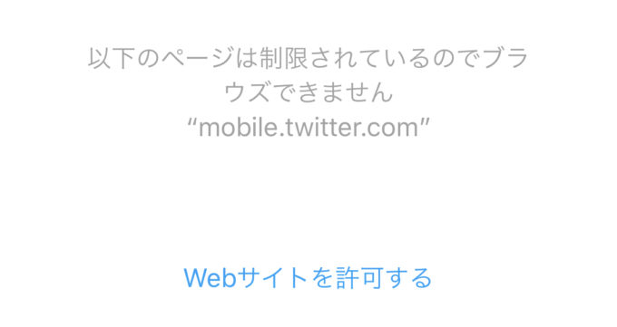 【やめたいけどやめられない】ツイッターをやめる方法(iPhone)|スマホ依存から抜け出す最良の方法