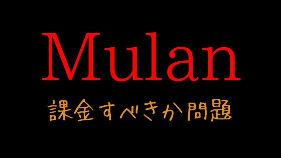 【Disney+(ディズニープラス)】実写映画『ムーラン』は課金して見るべきなのか。ヘビーユーザーが解説します。
