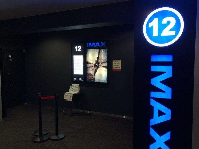 【全38館】鬼滅の刃IMAXはどこで見れる?3種のIMAXの違い解説・リンク集