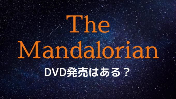 『マンダロリアン』DVD・ブルーレイ発売はいつ?プライムビデオで配信される可能性はどれくらい?